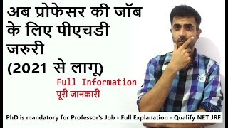 Download PhD is mandatory for Professor's Job Full Explanation Qualify NET JRF Video