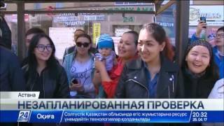 Download Президент Казахстана посетил столичные объекты Video