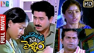 Download Mondi Mogudu Penki Pellam Telugu Full Movie | Suman | Vijayashanti | Indian Video Guru Video