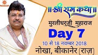 Download Live Shri Ram Katha By Murlidhar Ji Maharaj - 16 November | Bikaner (Raj.) || Day 7 Video