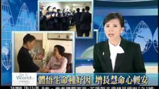 Download 證嚴上人俗家母親,王沈月桂女士往生.mp4 Video