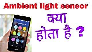 Download Ambient light sensor details in hindi Video