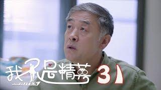Download 我不是精英 | I'm Not An Elite 31【DVD版】(雷佳音、鄧家佳、莫小棋等主演) Video