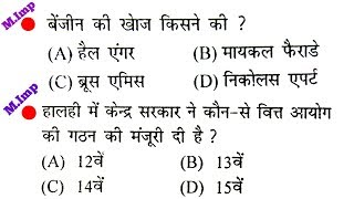 Download Top 50 science questions part-12 for railway group d, loco pilot, technician//rpf, ssc, vdo & all Video