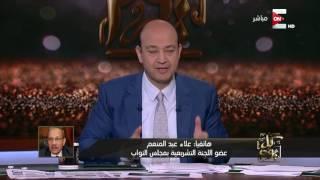 Download علاء عبد المنعم لـ كل يوم: حكم اليوم هو إعدام لإتفاقية تيران وصنافير Video