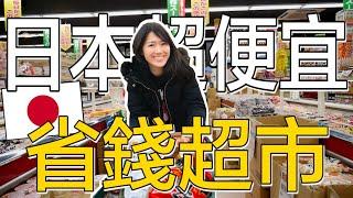 Download 我住日本怎麼省錢?帶你逛日本超便宜業務超市!比台灣還要便宜也太誇張了吧!MaoMaoTV Video