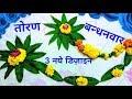 Download festive flower decoration ideas for home । toran bandhanwar । फ़्लावर डेकोरेशन तोरण बन्धनवार Video
