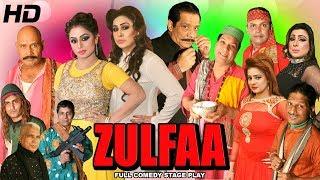 Download ZULFAA (FULL DRAMA) - NIDA CHAUDHRY 2017 NEW STAGE DRAMA Video