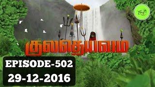 Download Kuladheivam SUN TV Episode - 502(29-12-16) Video