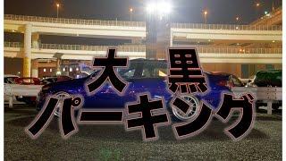Download JDM 大黒パーキング DAIKOKU USDM Video