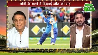 Download Aaj Tak Show: Gavaskar-Azhar का बड़ा बयान, INDIA को World Cup जीतने से रोकना बहुत मुश्किल | IndvAus Video