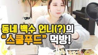 Download 김이브님♥동네 백수 언니(?)의 ″스쿨푸드″ 먹방! Video