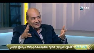 Download يوم جديد   الشناوي: مشاركة فيلم سوداني في مهرجان فينيسيا تشعرني بالفخر وتسعد كل العرب Video