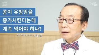 Download 콩이 유방암 위험을 증가시키는가? - 류영석 원장 Video