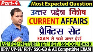 Download Uttar Pradesh Special Current Affairs | प्रैक्टिस सेट | Part- 4| Most Expected Question UP Police Video