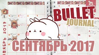 Download Bullet Journal | Как вести ежедневник Bullet Journal | Идеи - сентябрь 2017 🍁📕 Video