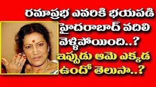 Download నటి రమాప్రభకు ఏమైందో తెలిస్తే కన్నీళ్ళు ఆగవు  Senior Actress Ramaprabha's Pathetic Real Life Story Video