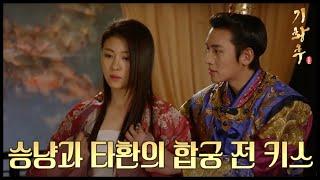 Download [HOT] 기황후 34회 - 목욕하는 하지원, 지창욱과 합궁 전 뜨거운 키스! 20140303 Video