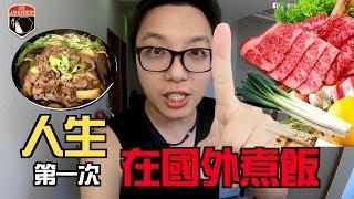 Download #上發條 #旅遊 第一次在國外煮飯 #和牛#鹽烤蝦#壽喜燒 Video