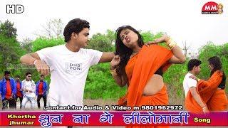 Download Khortha Bangla jhumar song 2018 || सुन ना गे लिलोमनी || Khortha HD Video Song 2018 Video