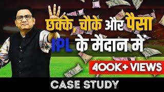 Download No. 225 | छक्के, चौके और पैसा IPL के मैदान में | Deep Case Study | Dr Ujjwal Patni Video