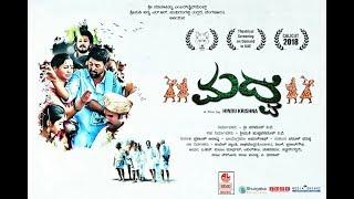 Download Madve Official Trailer   New Kannada Trailer 2018   Paramesh G B, Manju,Aarohi Gowda   Hindu Krishna Video