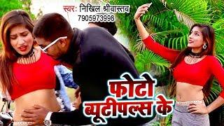 Download करियठी के फोटो खींचावल बा ब्यूटीप्लस के - Nikhil Sriwastav - Photo Beautiplus Ke - Bhojpuri Hit Song Video