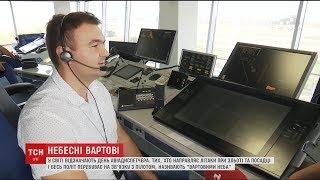 Download Вартові неба відзначають Міжнародний день авіадиспетчера Video