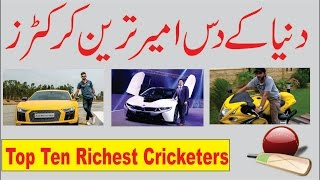Download Ten Richest Cricketers in the World Cricket 2017 Video