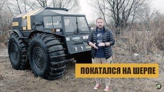 Download Покатался на диком российском вездеходе Шерп и не утонул... почти Video