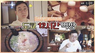 Download 상위 1% 도쿄 여행 vlog 새벽부터 아침까지 먹었습니다. / 도쿄 안다즈 호텔 조식, 이치란라멘 (Tokyo Andaz hotel mukbang) Video