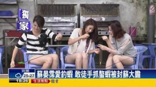 Download 蘇晏霈愛釣蝦 敢徒手抓螯蝦被封蘇大膽-民視新聞 Video
