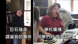 Download 女高中生邀請巨石強森去畢業舞會,巨石用感心的驚喜回應 (中文字幕) Video