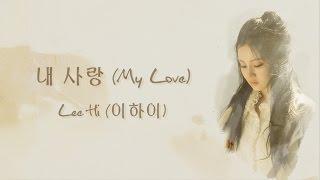 Download 내 사랑 (My Love) - Lee Hi (이하이) [HAN/ROM/ENG LYRICS] Video