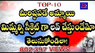 Download Does your crush secretly likes you back ?    Top 10 Ways    Telugu    Shaik Rajak Video