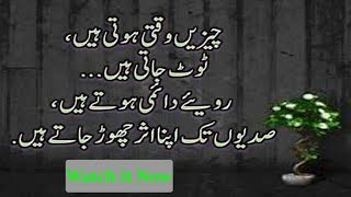 Urdu Heart Touching Quotes About Lifeurdu Life Changing