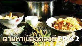 Download ตามหาเมืองตองยี EP.42 อาหารขยำแบบออริจินัลในตลาดเช้าทรายขาวในชนบทตองยี Loisawn morning market Video
