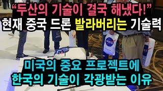 Download ″두산의 기술력이 결국 해냈다!″ 한국의 기술이 각광받는 이유 Video