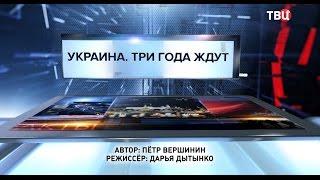 Download Украина. Три года ждут. Специальный репортаж Video