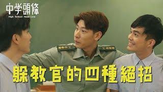 Download 中學頭條 - 躲教官的四種絕招 C#11 Video