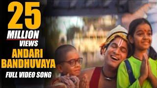 Download Devullu Songs - Andari Bandhuvaya - Rajendra Prasad, Nitya, Master Nandan, Srikanth, Laya - HD Video