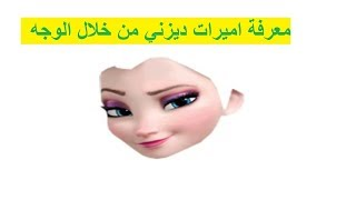Download هل يمكنك معرفة اميرات ديزني من خلال الوجه ؟ Video