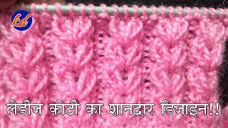 Download Ladies कोटी का शानदार डिज़ाइन - New Beautiful Knitting pattern Design Video