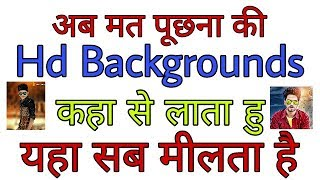 Download How To Download Background || Cb Edit Background || Manipulation Background Video