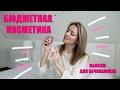 Download Какая БЮДЖЕТНАЯ косметика лучше ЛЮКСА?! I Макияж для начинающих Video