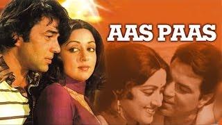 Download Aas Paas (1981) Full Hindi Movie | Dharmendra, Hema Malini, Prem Chopra, Aruna Irani Video