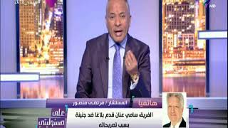 Download مرتضي منصور يفتح النار علي هشام جنينة وأيمن نور ويوجة اهانات لصباحي وأبو الفتوح Video