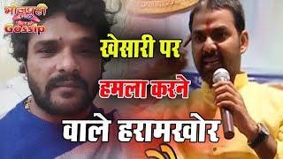 Download पवन सिंह ने खेसारी लाल यादव पर हमला करने वाले को हरामखोर बताया - Khesari Pawan Vaishali News Video