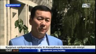 Download Қырғыз елі Н.Назарбаев туралы Video