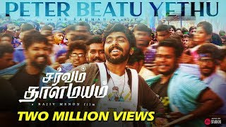 Download Peter Beatu Yethu | Tamil Lyrical Video | Sarvam Thaala Mayam | Rajiv Menon | AR Rahman |GV Prakash Video
